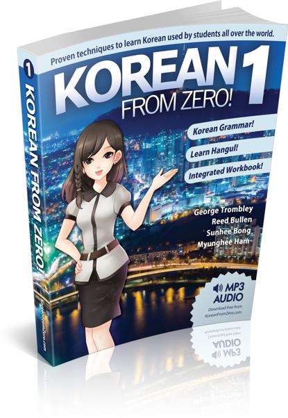 Korean From Zero Lesson 1 Intro The Basics